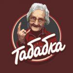 Табабка